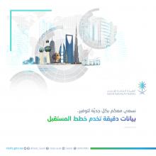 الهيئة العامة للإحصاء تشارك في يوم الإحصاء الخليجي.. اليوم الخميس