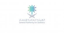 الهيئة العامة  للإحصاء تعتمد تقديم موعد نشر منتجاتها الإحصائية منتصف كل شهر ميلادي