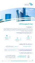 """GASTAT: Fieldwork of Saudi Census 2020 begins """"Building Numbering"""